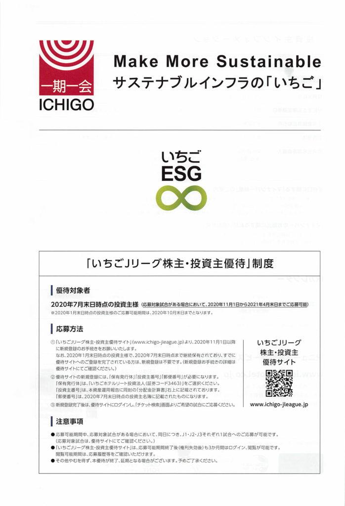 ichigo-hotel-yutai